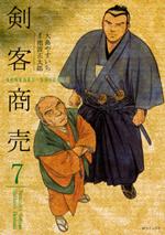 剣客商売 (7)