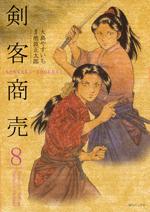 剣客商売 (8)