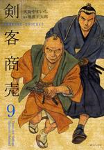 剣客商売 (9)