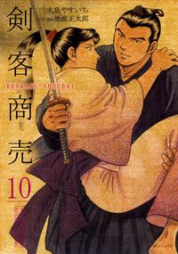 剣客商売 (10)