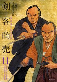 剣客商売 (11)