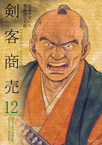 剣客商売 (12)