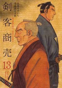 剣客商売 (13)