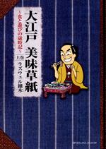 [文庫]大江戸美味草紙 ~食と遊びの歳時記~