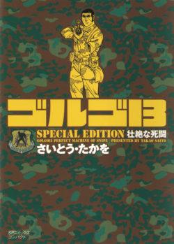 [文庫]ゴルゴ13 SPECIAL EDITION 壮絶な死闘