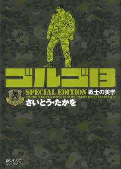[文庫]ゴルゴ13 SPECIAL EDITION 戦士の美学