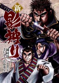 新・影狩り (1)
