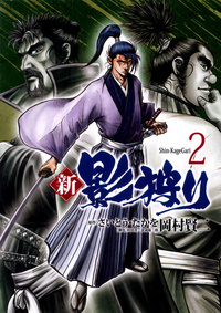 新・影狩り (2)