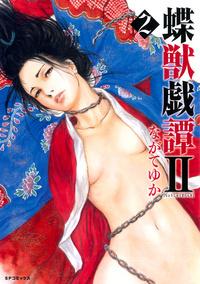 蝶獣戯譚2 (2)