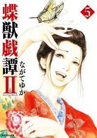 蝶獣戯譚2 (5)
