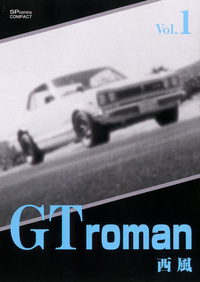 GT roman Vol.1