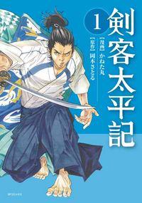 剣客太平記 (1)