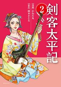 剣客太平記 (2)