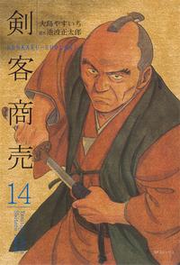 剣客商売 (14)