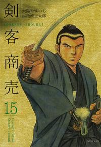剣客商売 (15)