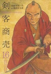 剣客商売 (16)