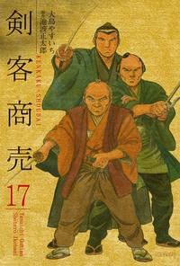 剣客商売 (17)
