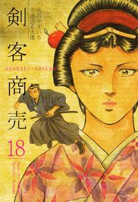 剣客商売 (18)