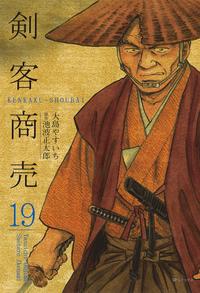 剣客商売 (19)