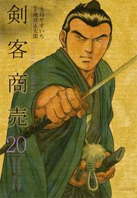 剣客商売 (20)