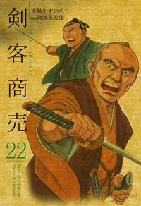 剣客商売 (22)