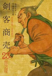 剣客商売 (23)