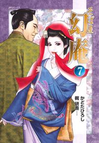 そば屋 幻庵 (7)