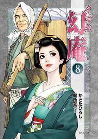 そば屋 幻庵 (8)