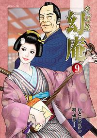 そば屋 幻庵 (9)