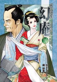 そば屋 幻庵 (10)