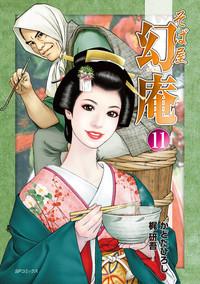 そば屋 幻庵 (11)