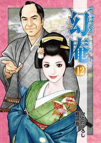 そば屋 幻庵 (12)