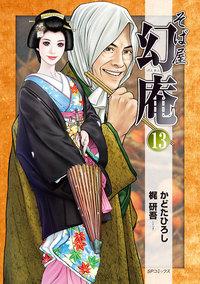 そば屋 幻庵 (13)