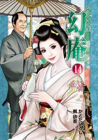 そば屋 幻庵 (14)