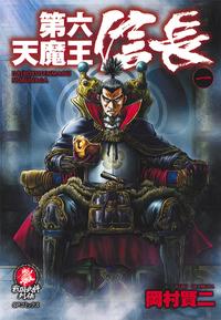 第六天魔王 信長 (1)