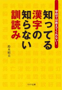 知ってる漢字の知らない訓読み