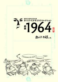 さいとう・たかをゴリラコレクション 劇画1964