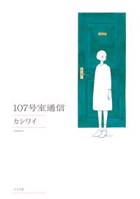 107号室通信