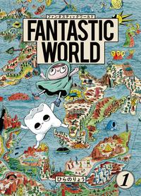 FANTASTIC WORLD (1)