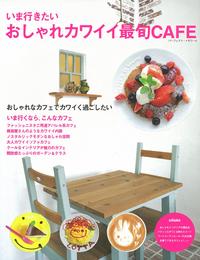 いま行きたいおしゃれカワイイ最旬CAFE