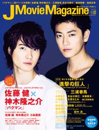 J Movie Magazine Vol.02
