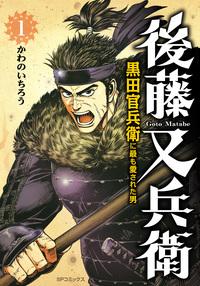 後藤又兵衛 黒田官兵衛に最も愛された男 (1)