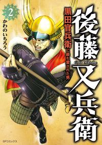 後藤又兵衛 黒田官兵衛に最も愛された男 (2)