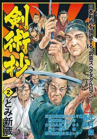 剣術抄 (2)