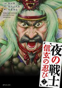 夜の戦士~信玄の忍び~ (2)