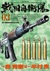 戦国自衛隊 (3)