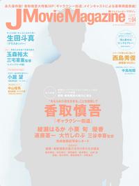 J Movie Magazine Vol.04
