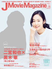 J Movie Magazine Vol.05