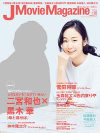 J Movie Magazine Vol.05