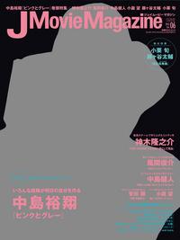 J Movie Magazine Vol.06